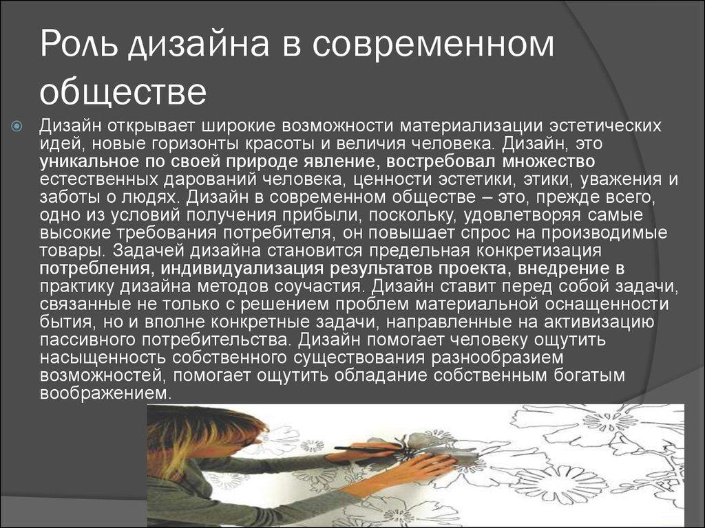 Дизайн в роли человека