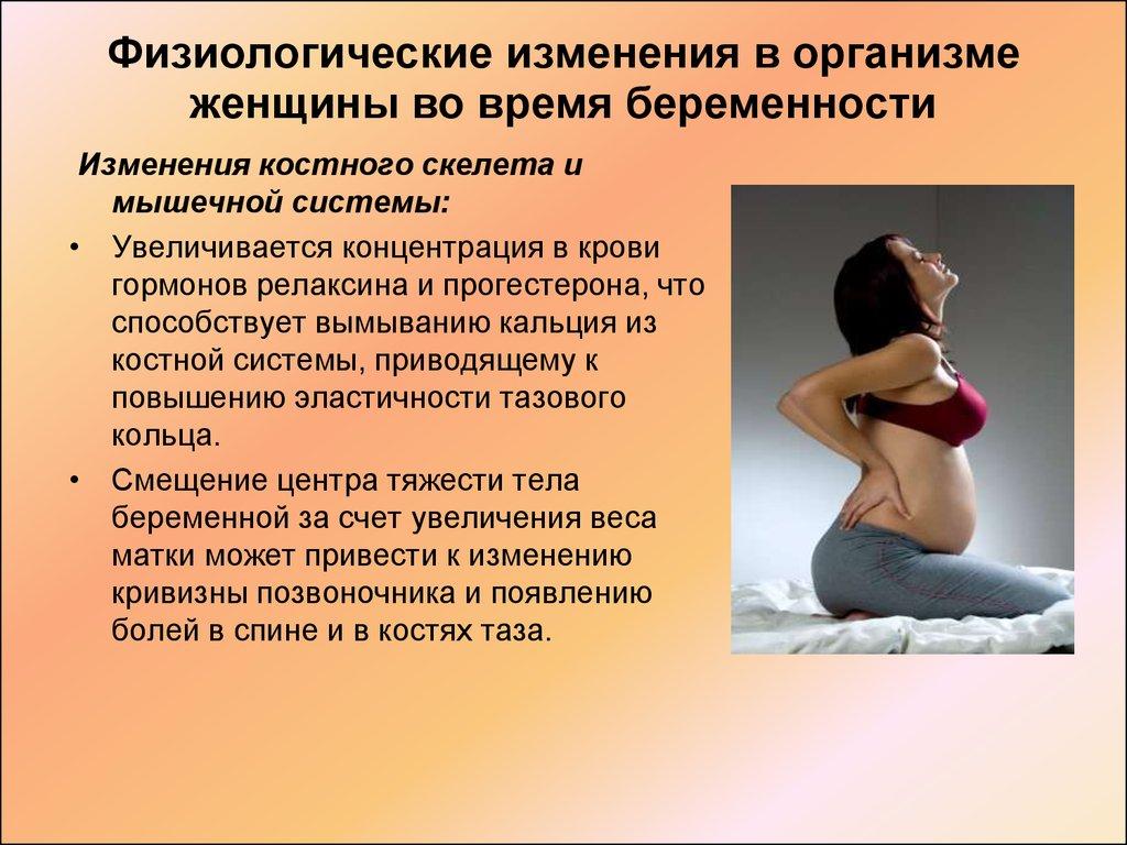 Беременность как меняется женщина