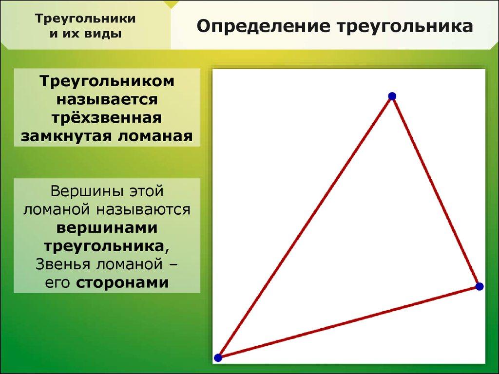 презентация ломаная 2 класс