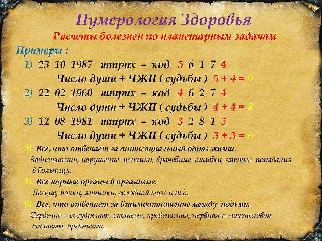 Как определить нумерологический код дня рождения