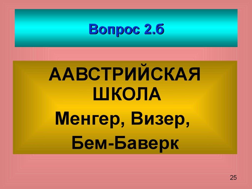 2 модели экономического развития: