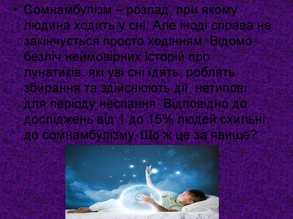 сонник опкактся во сне