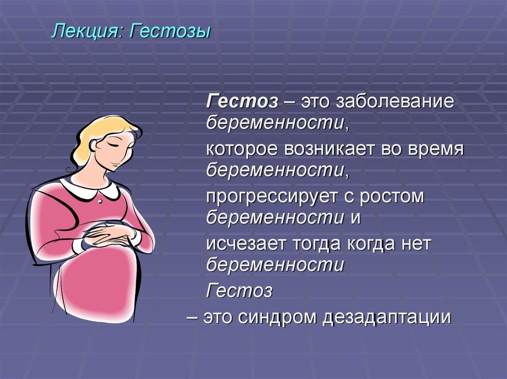 Гестоз 1 и 2 половины беременности