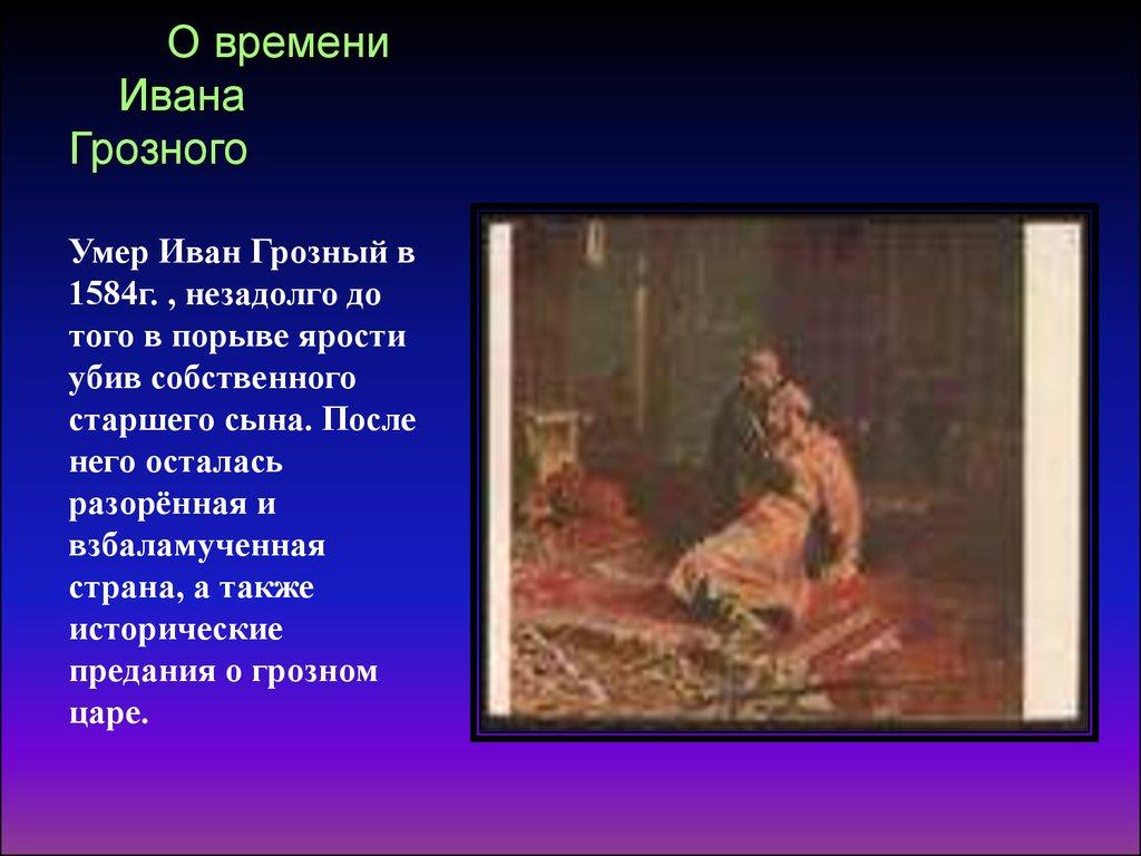песня про купца калашникова лермонтова презентация
