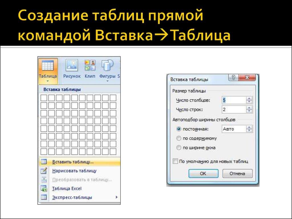 Программа windows для создания таблиц