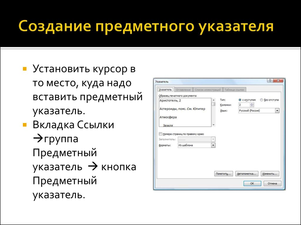 Как создать предметный указатель в ворд 2007