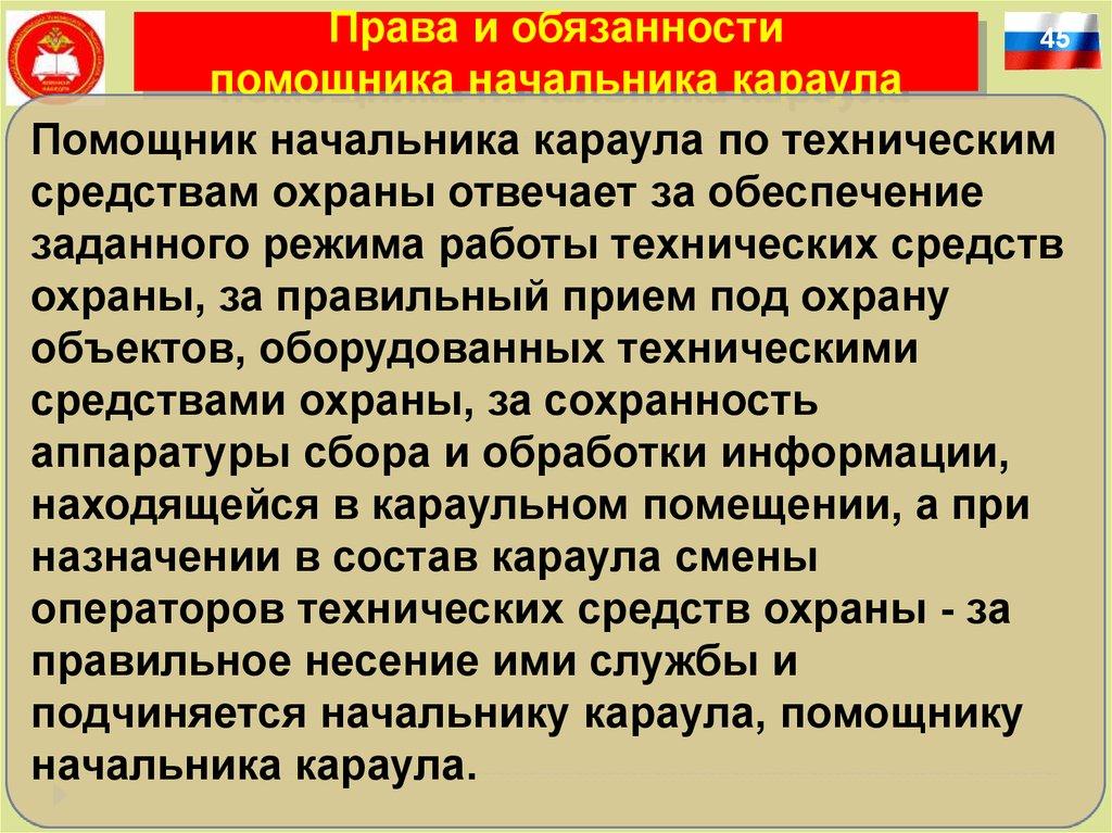 Должностная инструкция помощника начальника караула