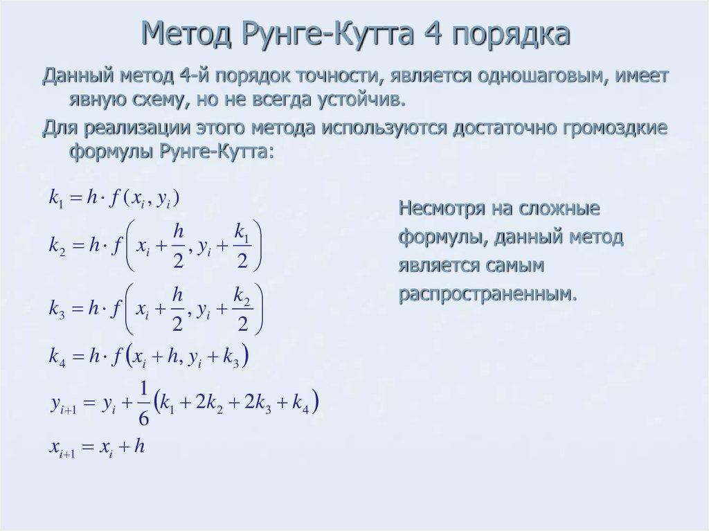 Runge kutta method example