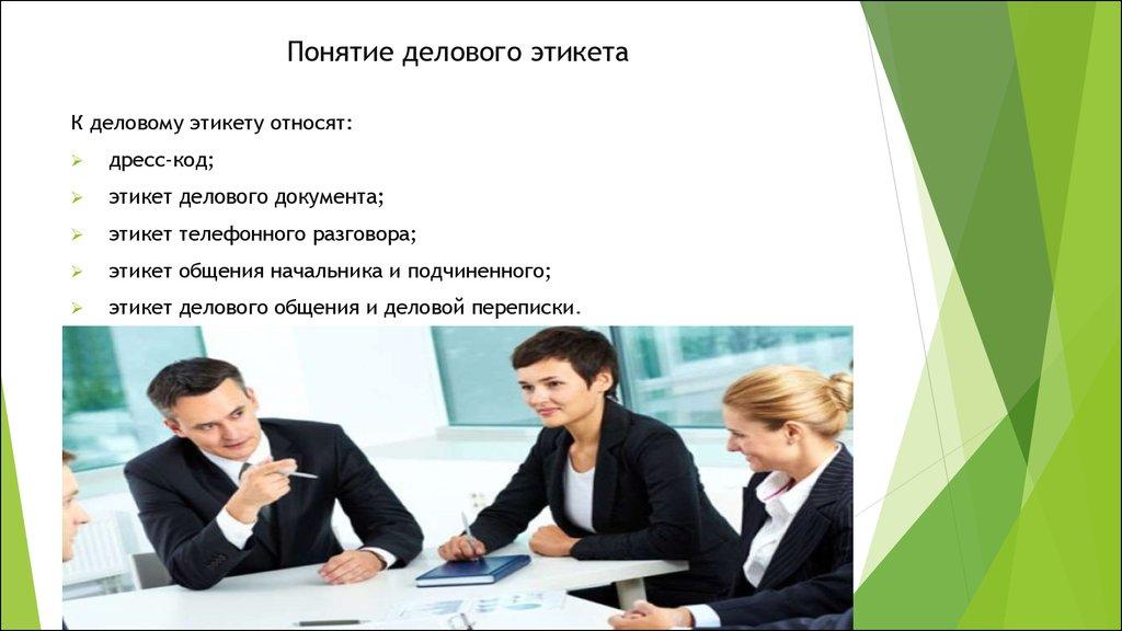 Реферат деловой этикет менеджера 544