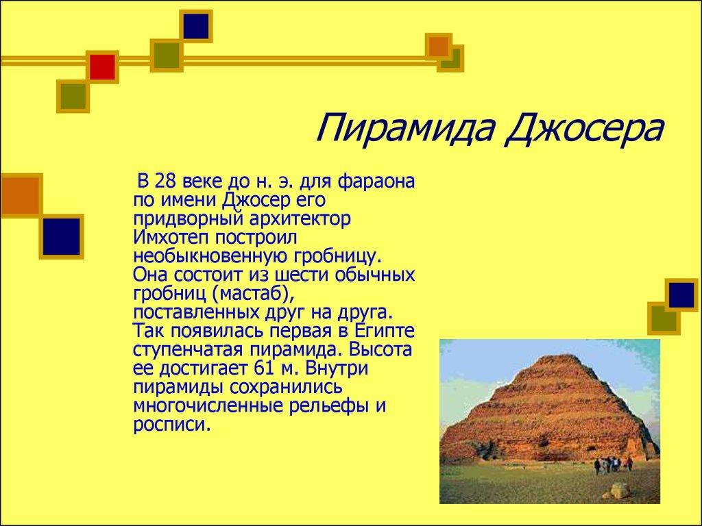 архитектура древнего египет презентация