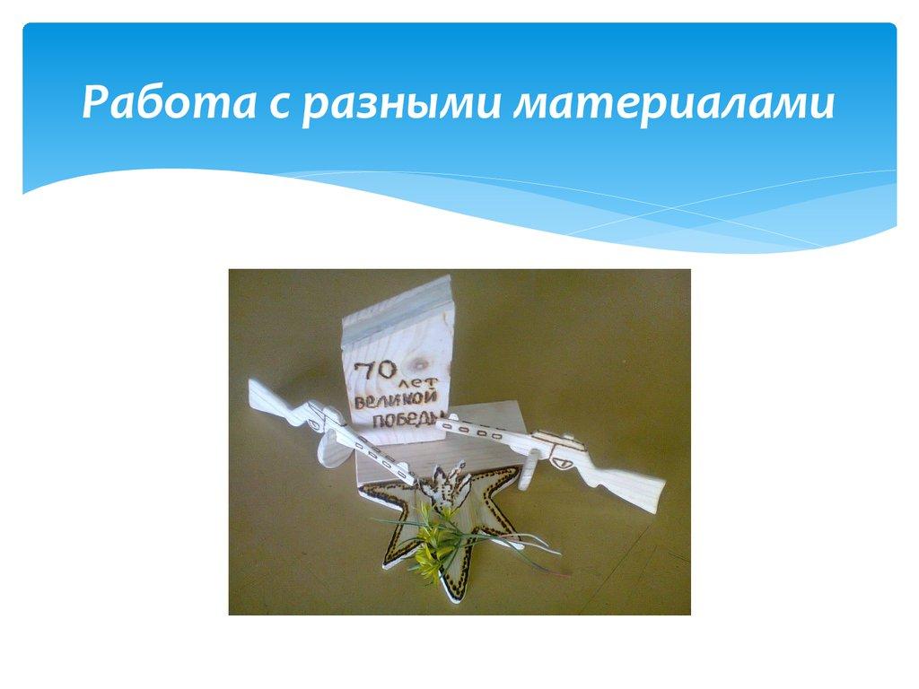 Презентация На Тему Дзюдо Скачать Бесплатно Без Регистрации