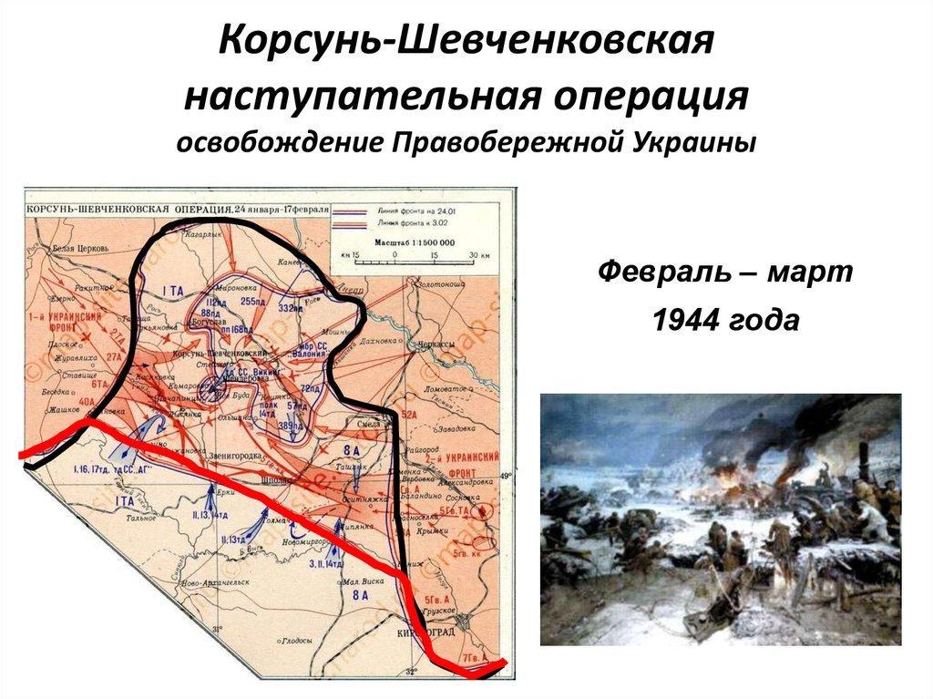Корсунь-Шевченковская операция фото