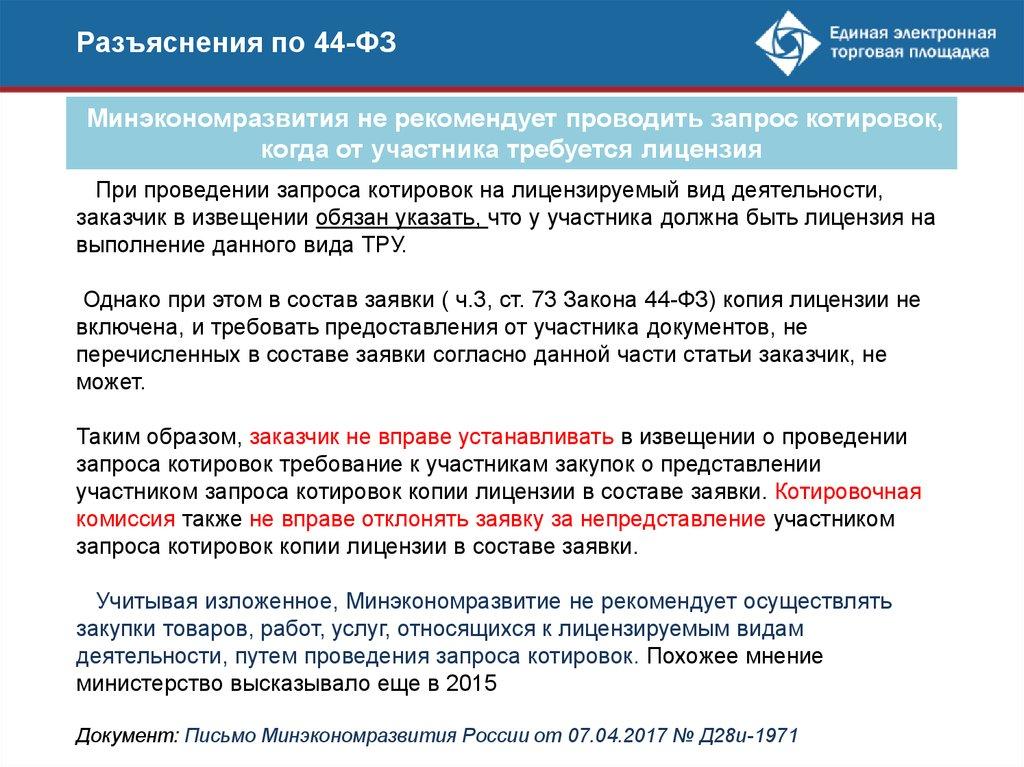 Разъяснения к федеральному закону 44-фз от 05.04.2013 о контрактной системе