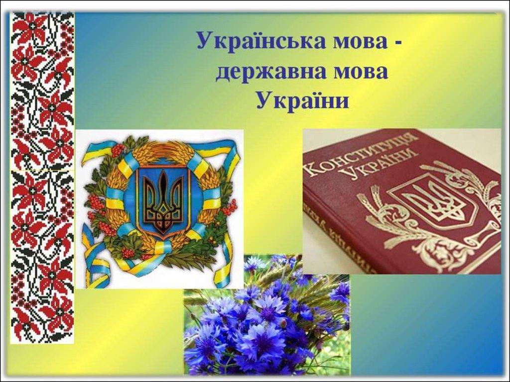 Конкурс знавцов украинськои мови