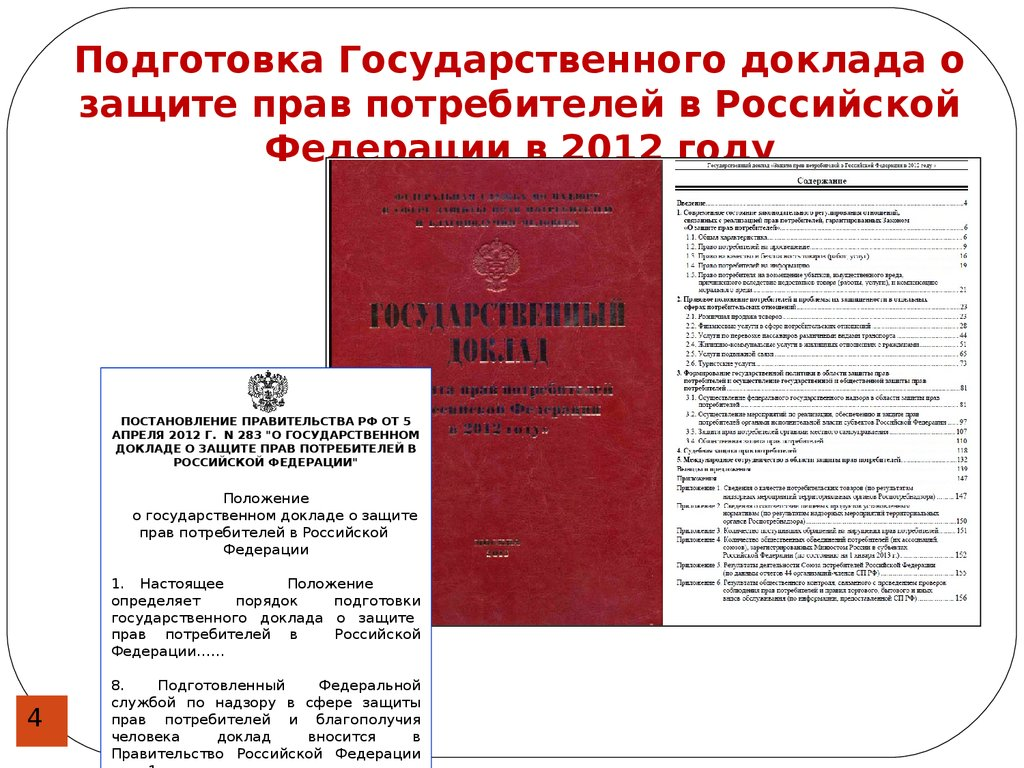 Постановление правительства рф от 31122009 n 1188о внесении изменений в некоторые постановления