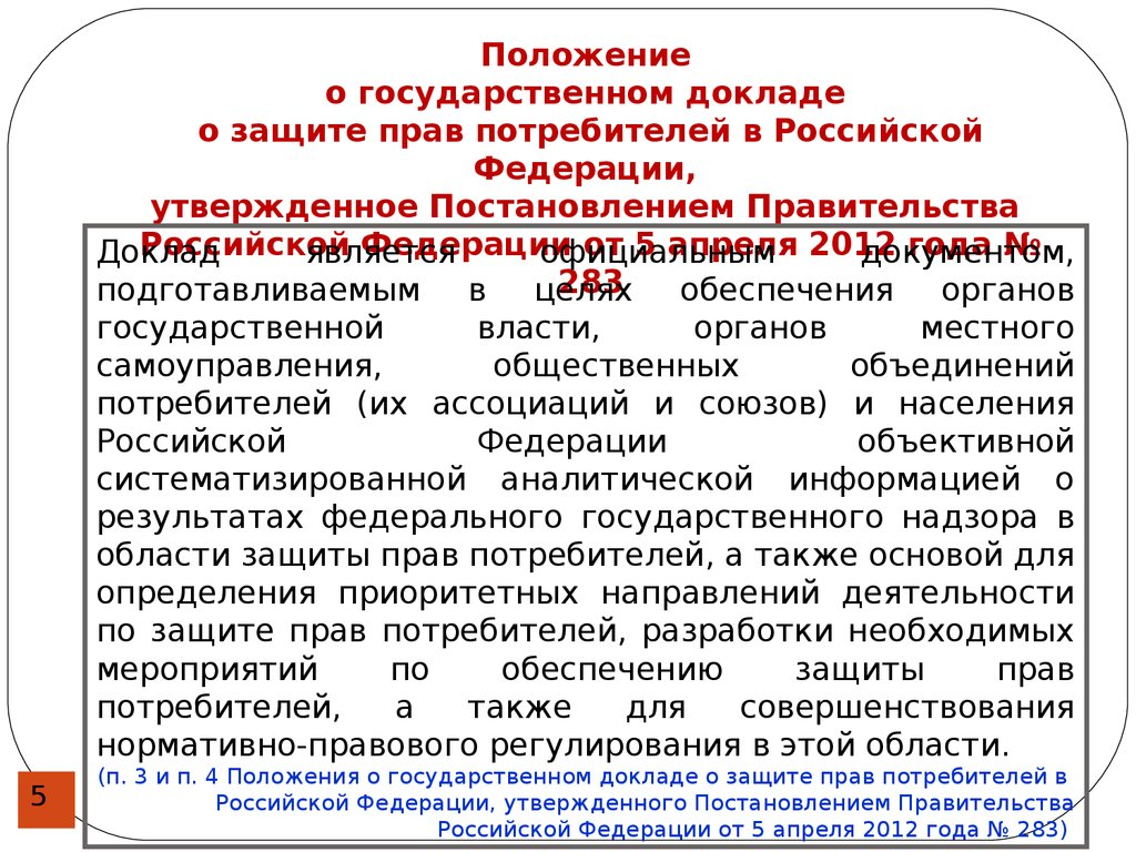 Реферат Защита прав потребителей ru Реферат тему права потребителя