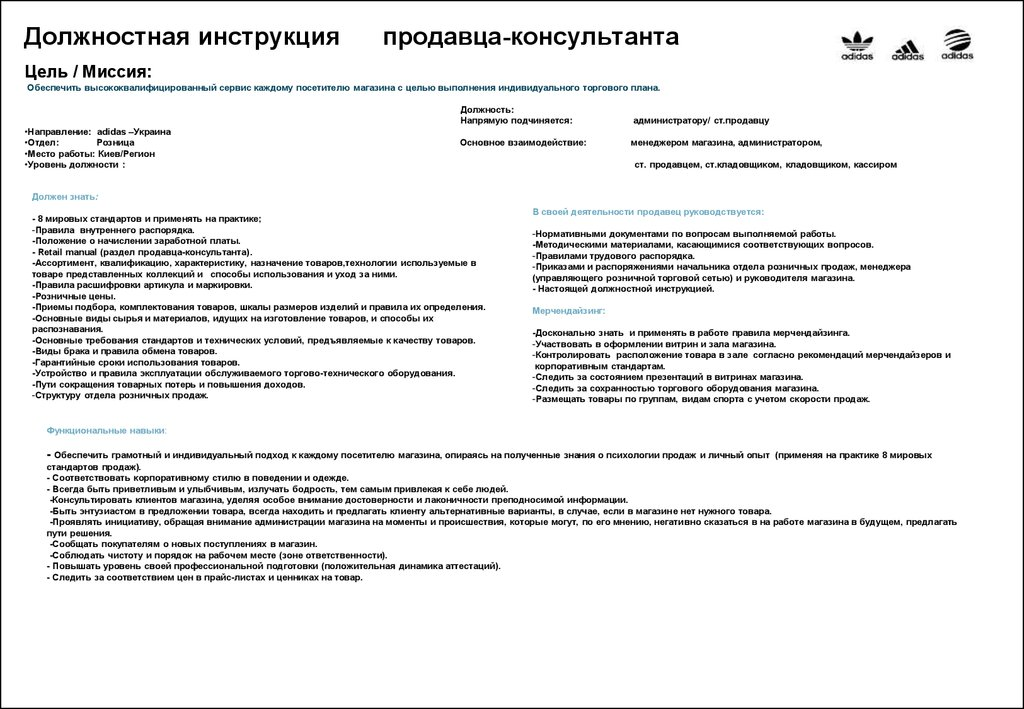 Инструкция должностная для продавца- консультанта днс
