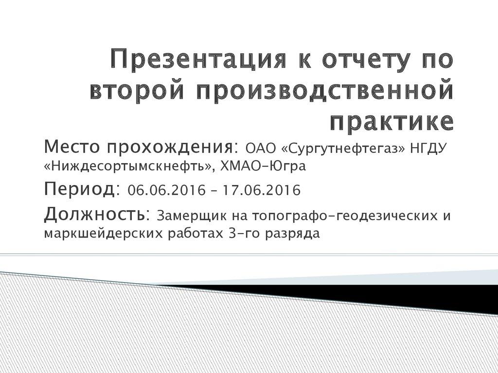 Презентация отчет по производственной практике ifassparsonpuci Презентация отчет по производственной практике
