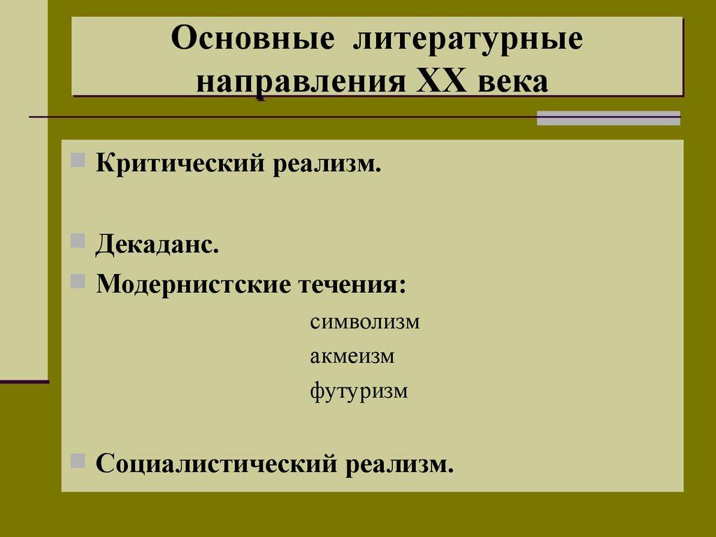 литературные направления 20 веков таблица