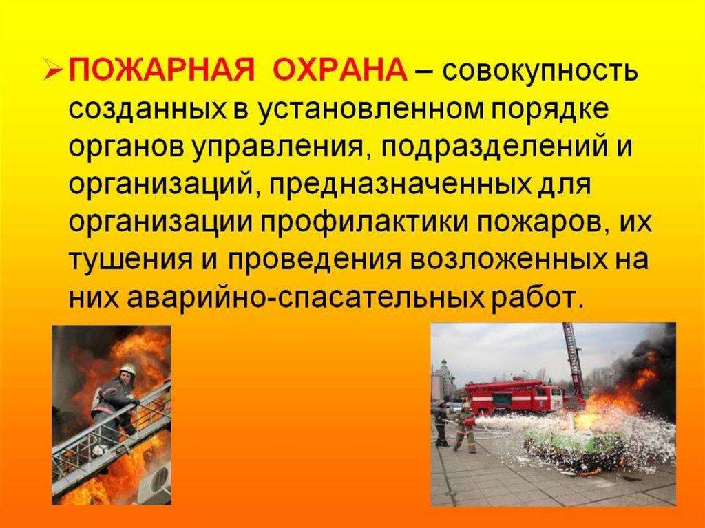 Отчёт по практике пожарная безопасность stathistupavcuuvi Отчет по практике пожарная часть В соответствии с планом основных мероприятий Оренбургской области в области гражданской Отчет об обеспечении пожарной