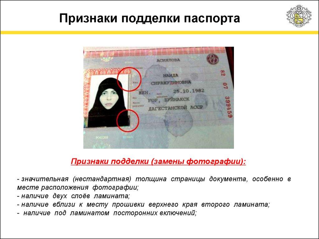 Как сделать фото поддельного паспорта