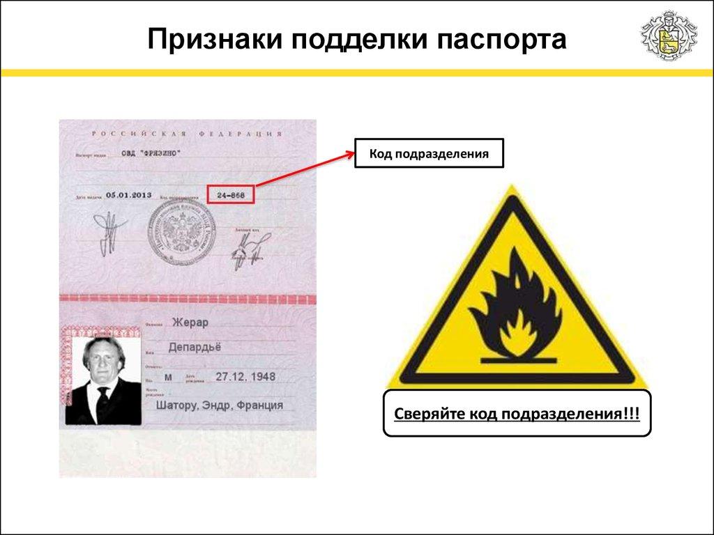 Документы фальшивые как сделать