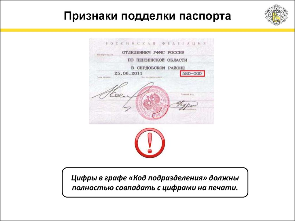 Как сделать фальшивые паспорта