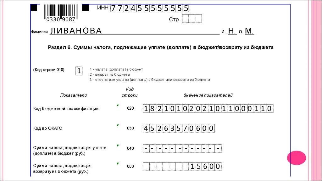 Пример заполнения налоговой декларации 3ндфл за 2016 год