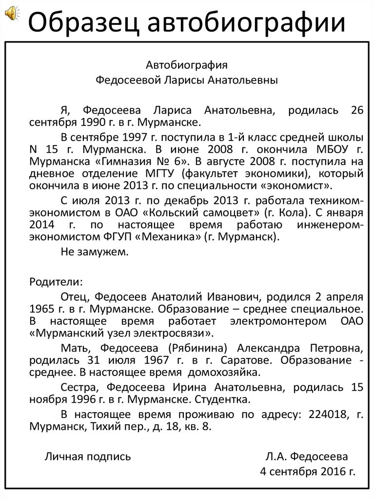 ЛИЧНЫЕ ФОНДЫ  guidesrusarchivesru