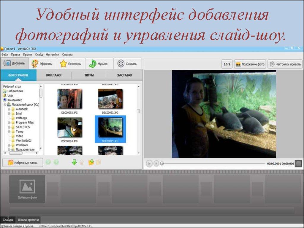 Е программа для сотворения слайд шоу