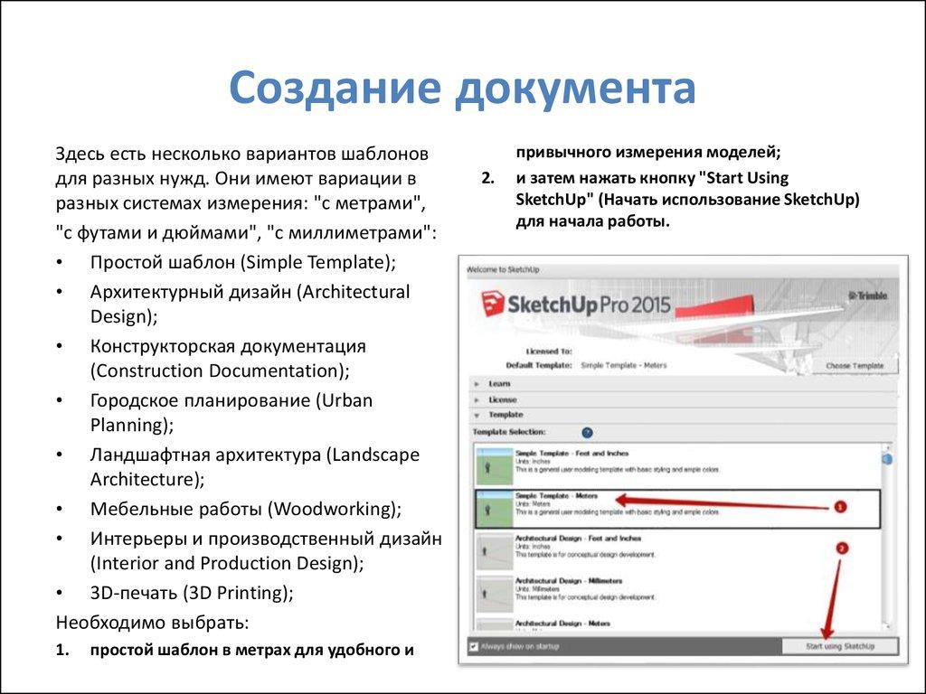 создаем документ для андроид
