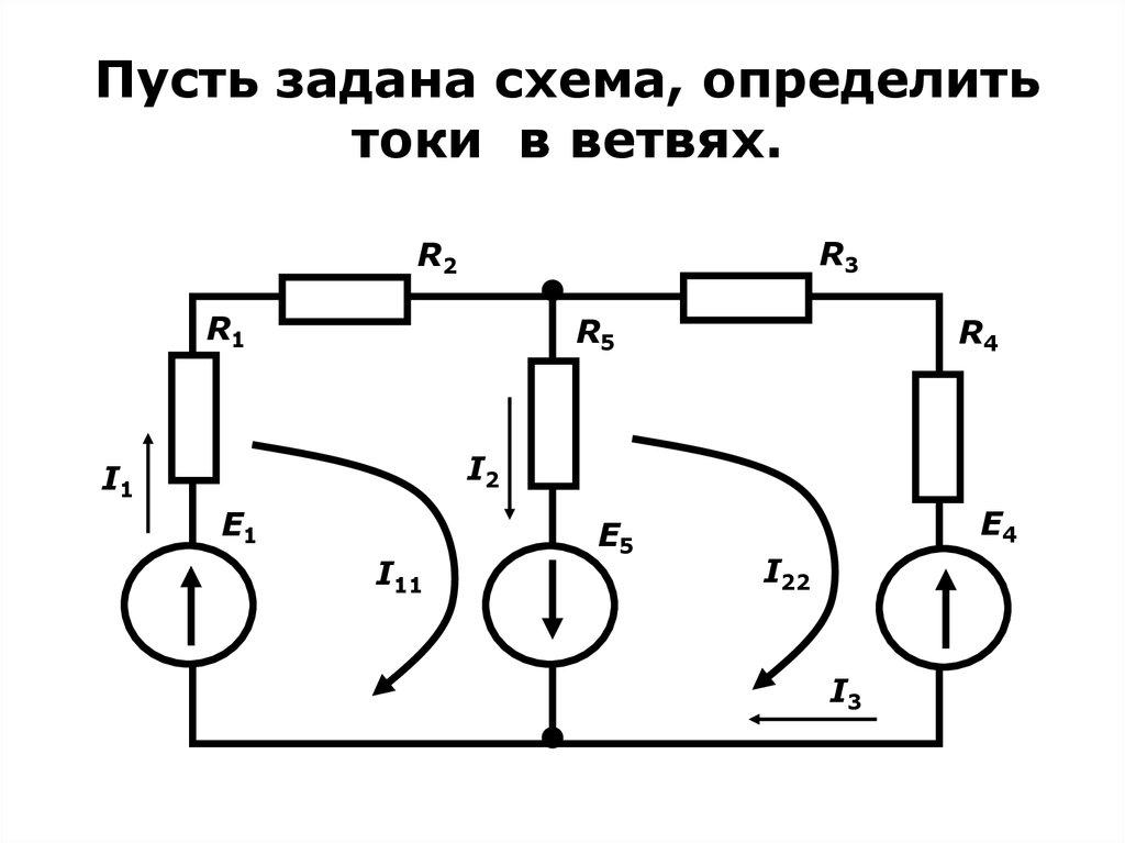 Как рассчитать токи в ветвях схемы