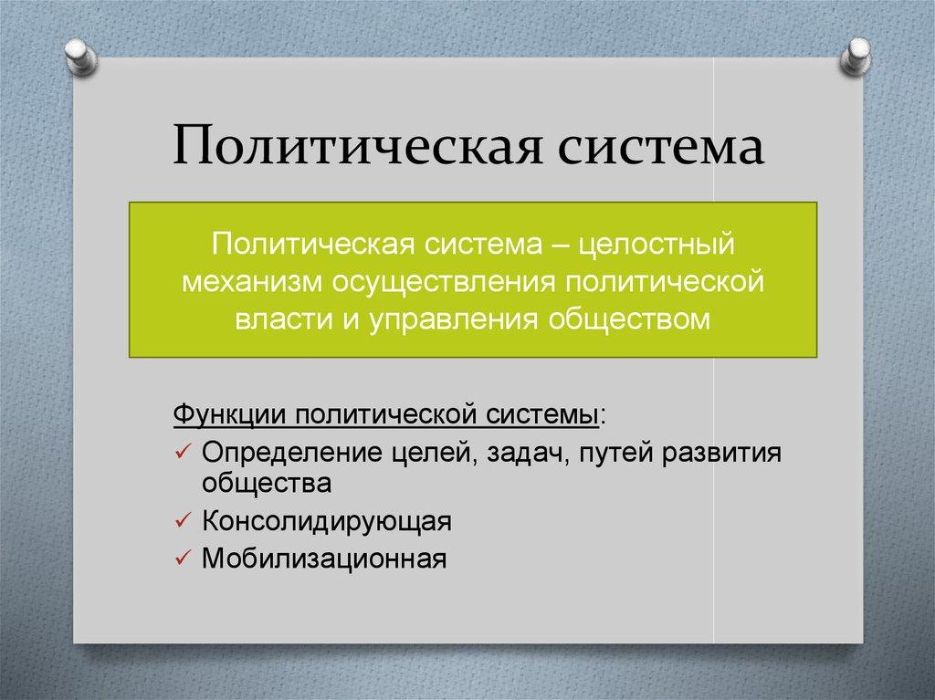 презентация по теме политическая система в 10 классе