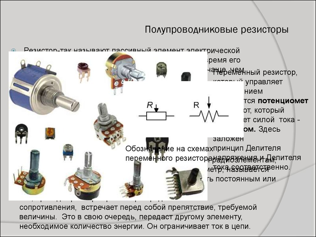 Нн горюнов полупроводниковые приборы: транзисторы москва