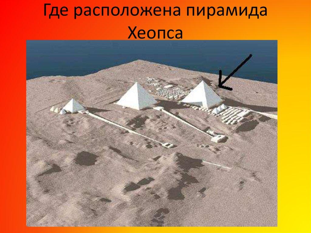 Где находится египетские пирамиды карта