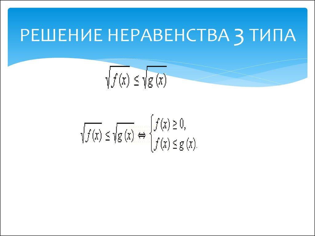 урок простейшие уравнения содержащие переменную под знаком модуля