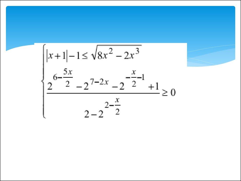 примеры решении неравенств содержащих переменную под знаком модуля