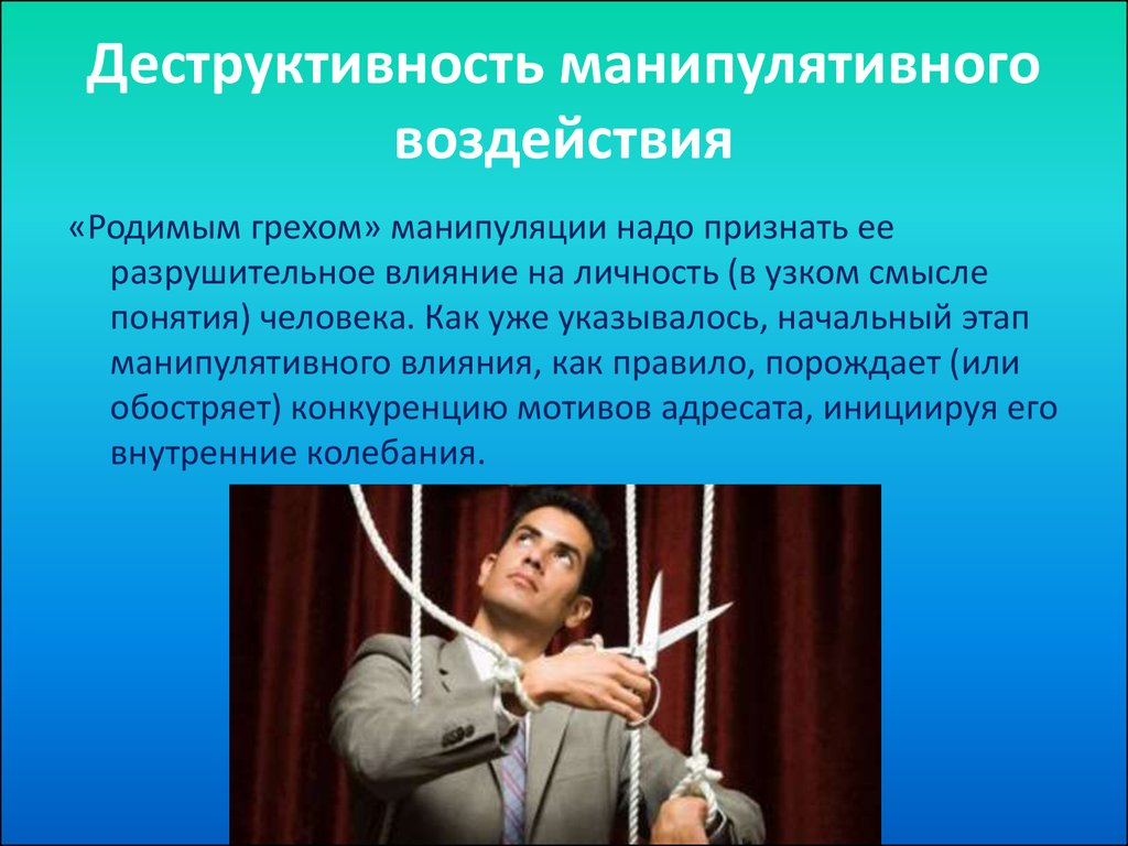 Психология межличностного воздействия