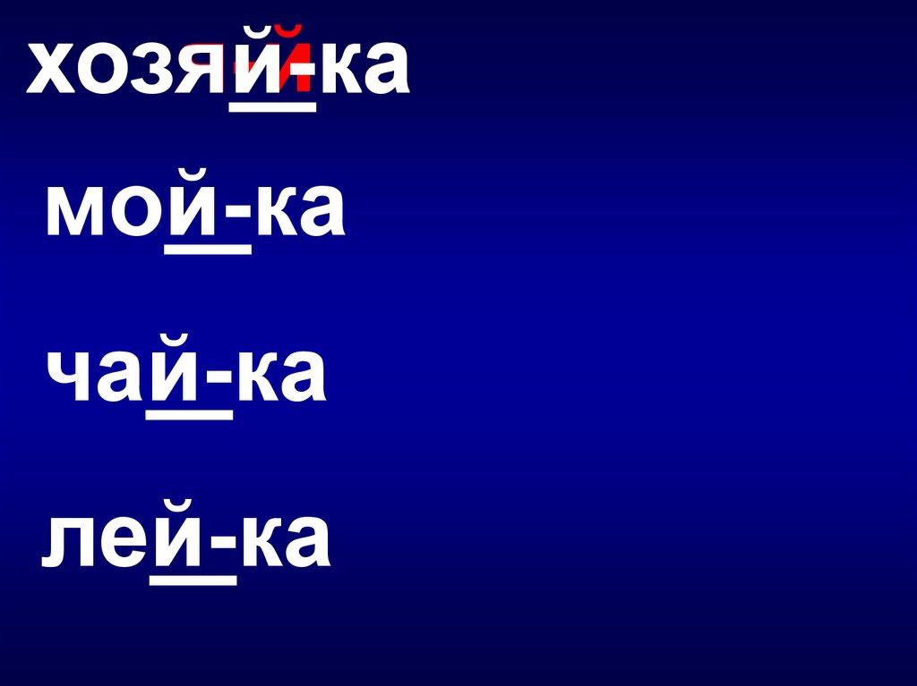 правило для переноса слов с ь знаком
