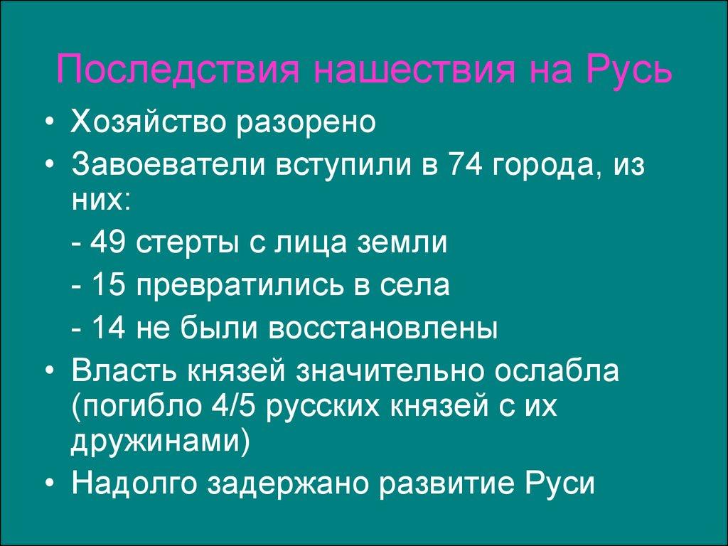 Доклад о нашествии татаро монголов
