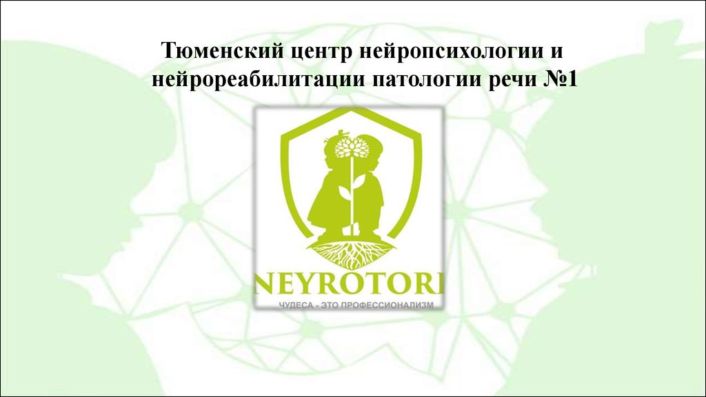 Центр патологии речи и нейрореабилитации