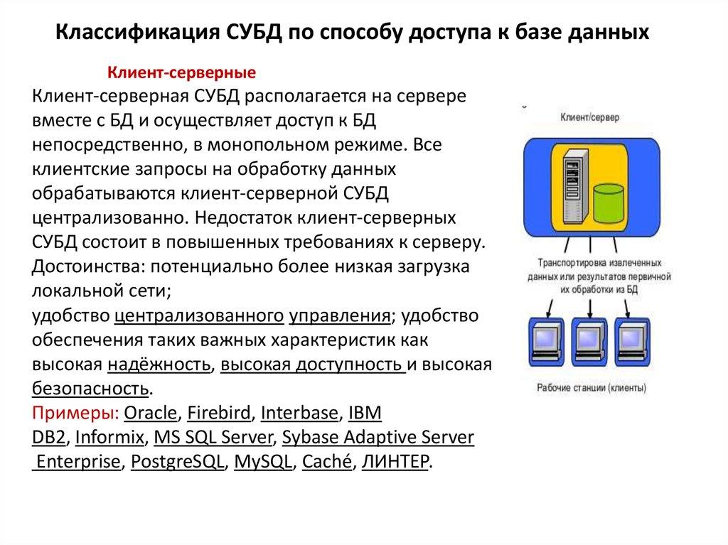 Рис 12 классификация баз данных по виду хранимых объектов
