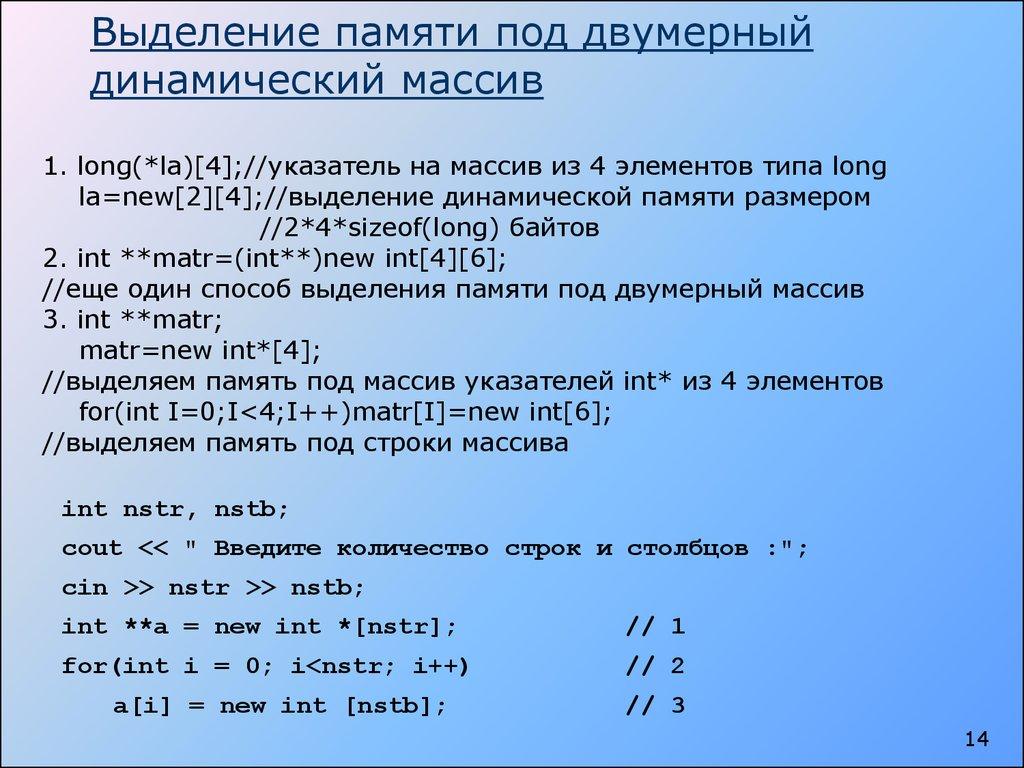 Динамические массивы с - 8 динамические массивы с - e динамические массивы с - 1929