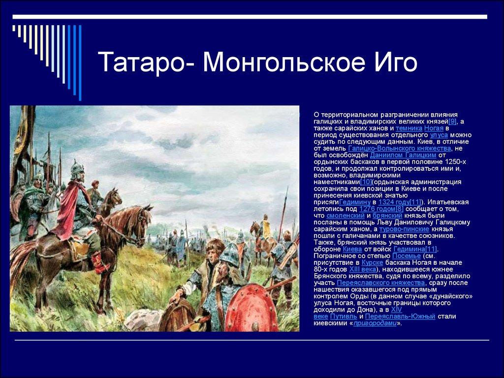Что относится к периоду монголо-татарского ига