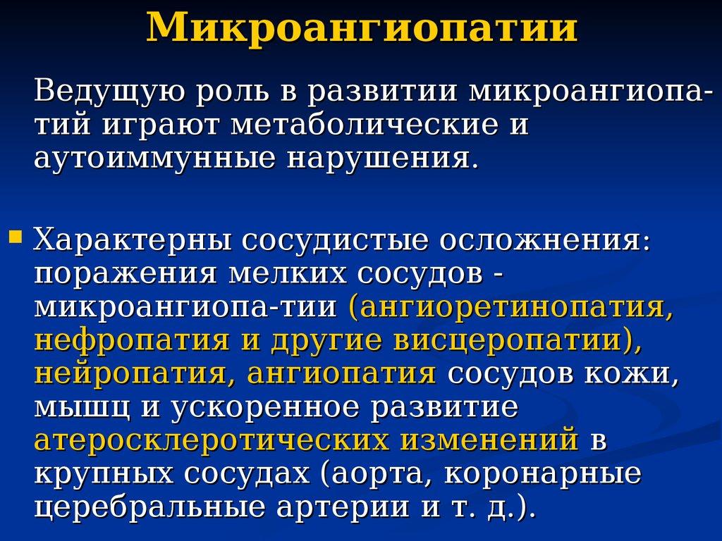 Курсовая на тему сахарный диабет у детей stek mebel ru
