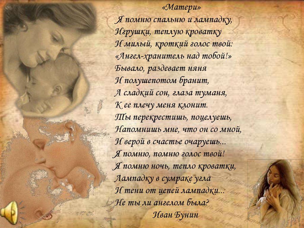Взрослый сын стихи поздравления маме 132