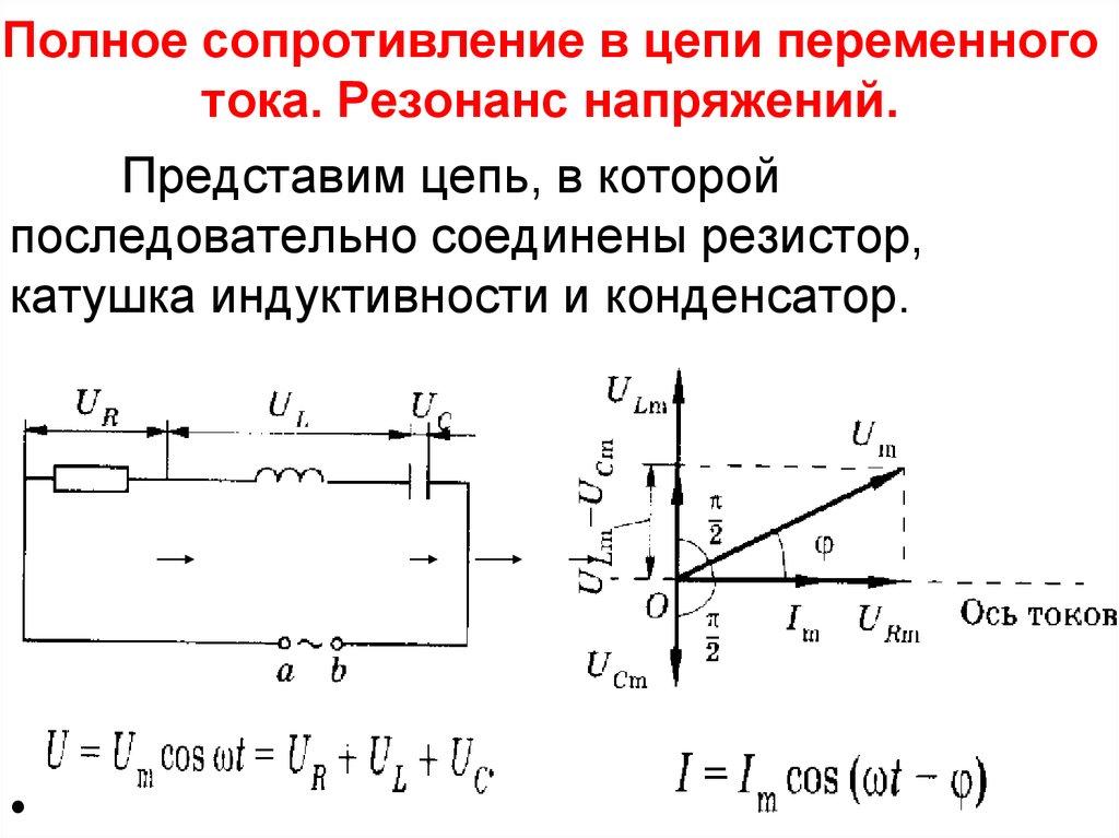 Амперметр а показывает силу тока 1,6 а при напряжении 120 в сопротивление ре