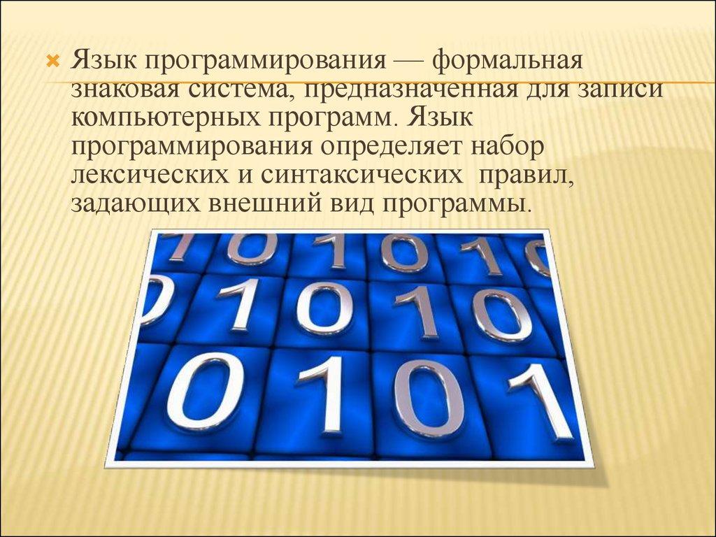 презентация современная технология программирования