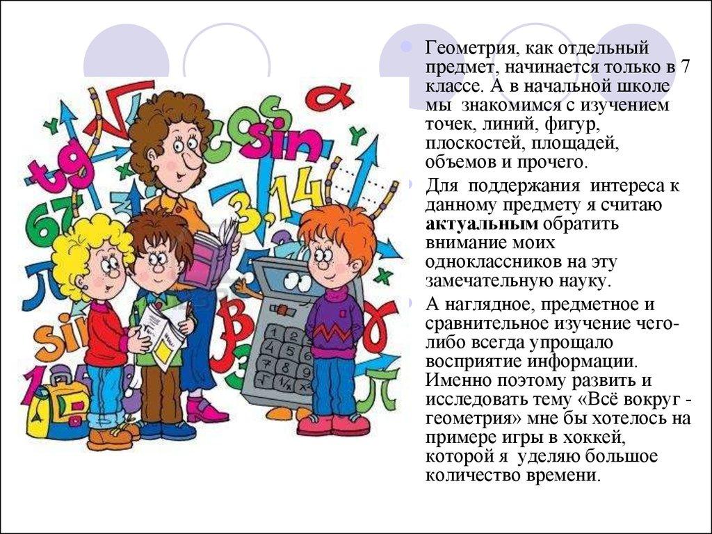 знакомство детей дошкольного возраста с массой объектов