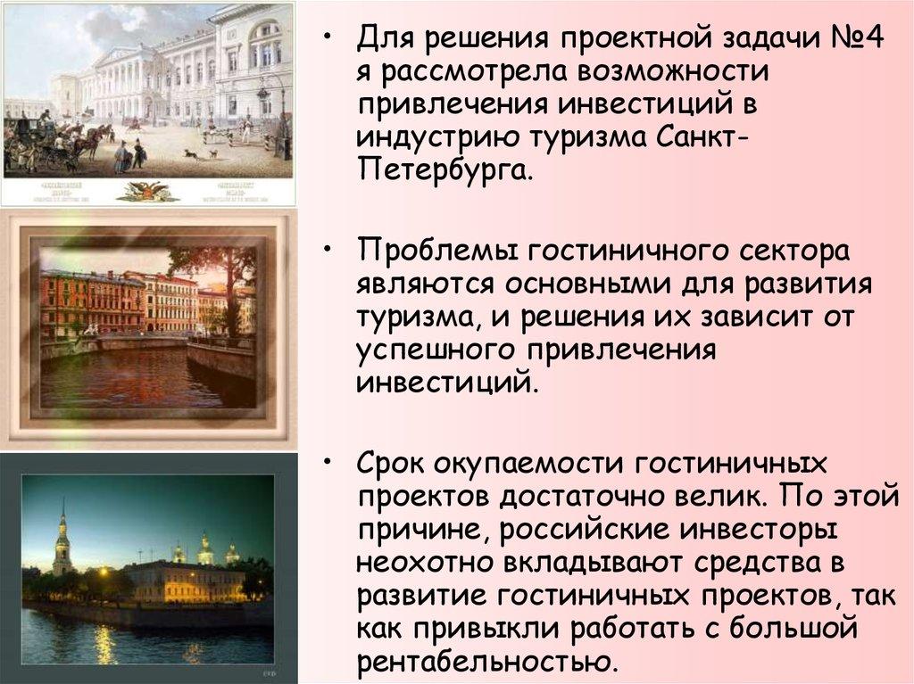 актуальность темы туризма